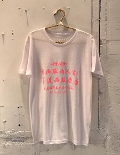 好!好!Tシャツ