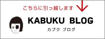 Kabuku_blog2